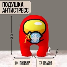 Подушка антистресс «Космонавт» с игрушкой