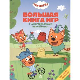 """Большая книга игр   """"Три Кота. Лето"""""""