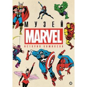 История комиксов Marvel