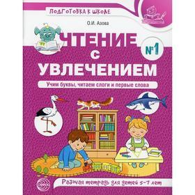 Чтение с увлечением. Учим буквы, читаем слоги и первые слова. Часть 1. Азова О.И.