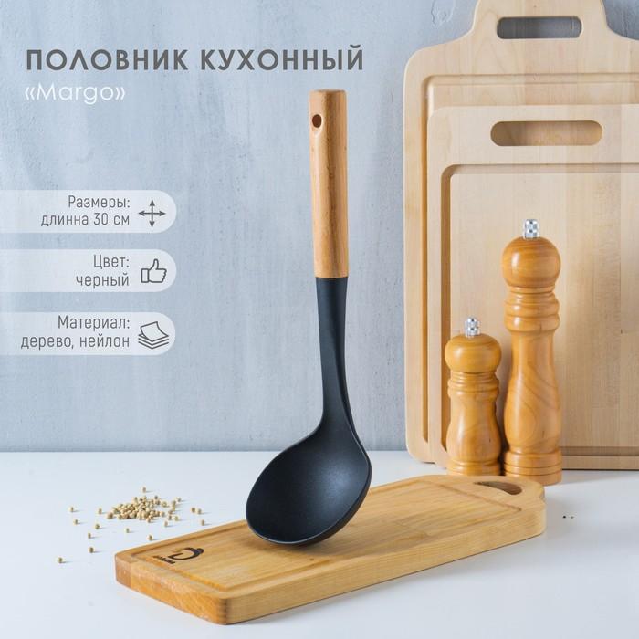 Половник кухонный Доляна Margo, 30 см, цвет чёрный