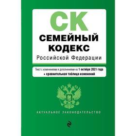 Семейный кодекс Российской Федерации. Текст с изменениями и дополнениями на 1 октября 2021 года