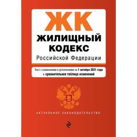 Жилищный кодекс Российской Федерации. Текст с изменениями и дополнениями. на 1 октября 2021 года