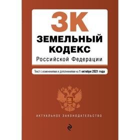 Земельный кодекс Российской Федерации. Текст с изменениями и дополнениями на 1 октября 2021 г.