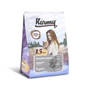 Сухой корм Karmy Cat Maine Coone для кошек, 1,5 кг