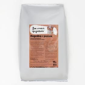 """Сухой корм """"Для самых преданных"""" для собак, индейка с рисом, 15 кг"""