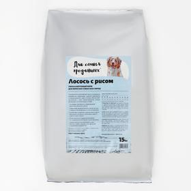 """Сухой корм """"Для самых преданных"""" для собак, лосось с рисом, 15 кг"""