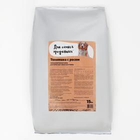 """Сухой корм """"Для самых преданных"""" для собак, телятина с рисом, 15 кг"""
