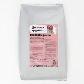 """Сухой корм """"Для самых преданных"""" для собак, ягненок с рисом, 15 кг"""