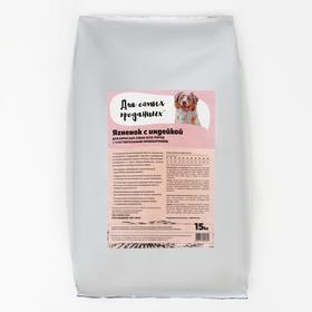 """Сухой корм """"Для самых преданных""""Сенситив для собак всех пород, ягненок и индейка, 15 кг"""