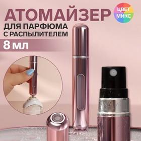 Атомайзер для парфюма, с распылителем, 8 мл, цвет МИКС