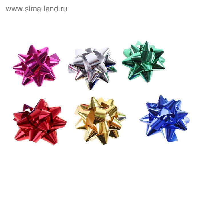 Бант-звезда №6,3 металлик (набор 6 шт), цвета ассорти