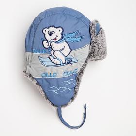 Шапка «Сэм» для мальчика, цвет серо-голубой, размер 44