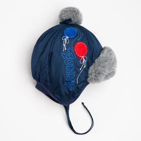 Шапка «Фан» для мальчика, цвет синий, размер 50