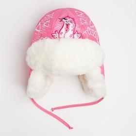 """Шапка """"Арктика"""" для девочки, цвет розовый/белый, размер 52"""