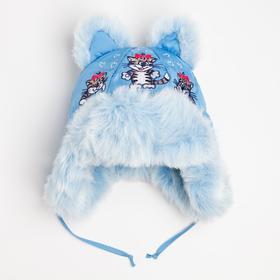 Шапка «Вьюкки» детская, цвет голубой, размер 48
