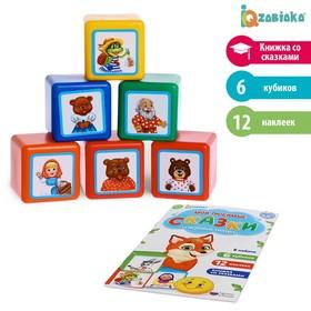 Набор цветных кубиков «Мои любимые сказки»