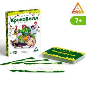Новогодняя игра на объяснение слов «КрокоБилл. И его друзья, classic», 50 карт
