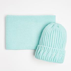 Комплект (шапка,снуд) для девочки, цвет мятный, размер 54-56