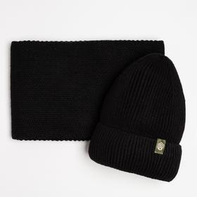 Комплект (шапка, снуд) для мальчика, цвет чёрный, размер 52-54