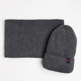 Комплект (шапка, снуд) для мальчика, цвет графит, размер 52-54