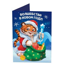 Алмазная мозаика на открытке «Тигрёнок с подарками»