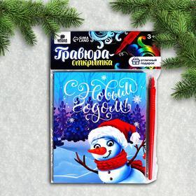 Гравюра-открытка «С Новым годом» Снеговик, с металлическим эффектом «радуга»