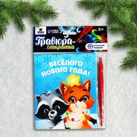 Гравюра-открытка «Весёлого Нового года» Зверята, с металлическим эффектом «радуга»
