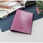 Обложка для паспорта, цвет сиреневый