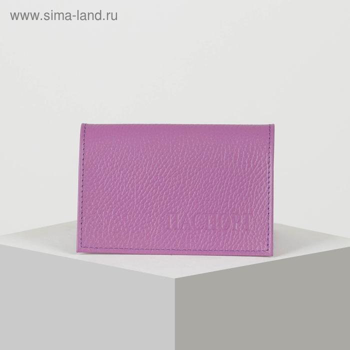 Обложка для паспорта, сиреневый флотер