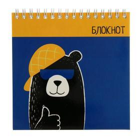 """Блокнот 140 х 140 мм, 60 листов в клетку, на гребне """"Крутой медведь"""", обложка мелованная бумага, УФ-лак, блок офсет"""