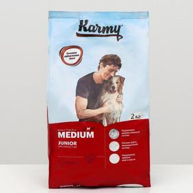 Сухой корм Karmy medium junior для щенков средних пород, индейка, 2 кг