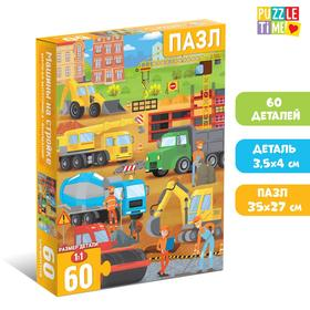 Пазлы детские «Машины на стройке», 60 элементов