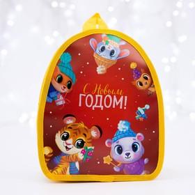 Рюкзак детский «С Новым годом», зверята
