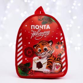 Рюкзак детский «Новогодняя почта», тигрёнок