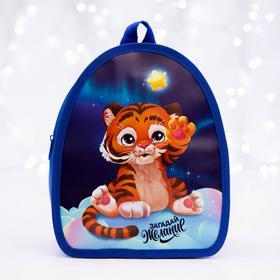 Рюкзак детский «Загадай желание», тигрёнок