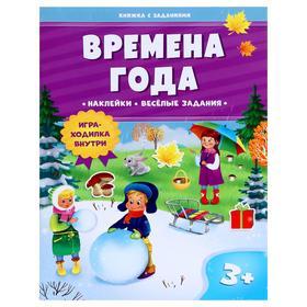 """Книжка с заданиями и наклейками """"Времена года"""""""