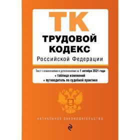 Трудовой кодекс Российской Федерации с дополнениями на 1 октября 2021 г