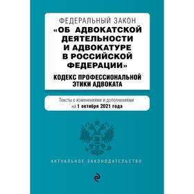 Федеральный закон «Об адвокатской деятельности и адвокатуре в Российской Федерации»