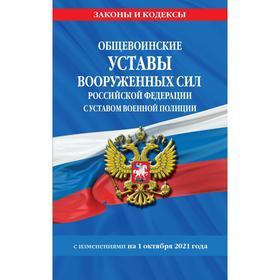 Общевоинские уставы Вооруженных Сил Российской Федерации с дополнениями на 1 октября 2021 г