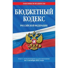 Бюджетный кодекс Российской Федерации: с дополнениями на 1 октября 2021 г