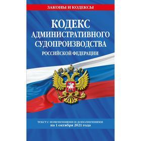 Кодекс административного судопроизводства РФ: с дополнениями на 1 октября 2021 г