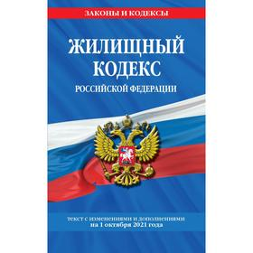 Жилищный кодекс Российской Федерации: с последними изменениями на 1 октября 2021 года