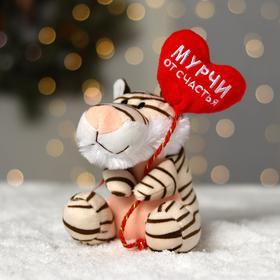 Мягкая игрушка «Тигрёнок с сердечком»
