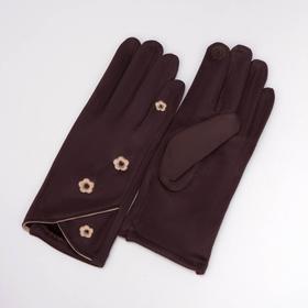 Перчатки женские, безразмерные, для сенсорных экранов, цвет коричневый