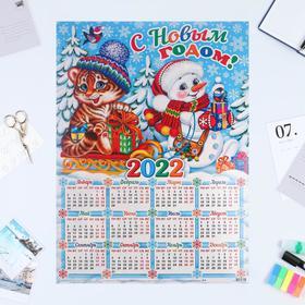 """Календарь листовой А2 """"Символ года - 1!"""" 2022 год, 50,5x69,7 см"""