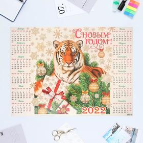 """Календарь листовой А2 """"Символ года - 2!"""" 2022 год, 50,5x69,7 см"""