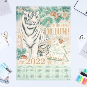 """Календарь листовой А2 """"Символ года - 3!"""" 2022 год, 50,5x69,7 см"""