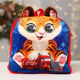Рюкзак детский «С Новым годом» Тигрёнок, 27 х 28 см