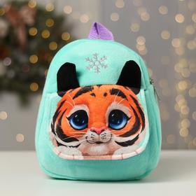 Рюкзак детский «Тигрёнок», с карманом, 23 х 25 см